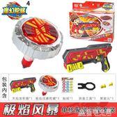 靈動創想魔幻陀螺4代四玩具新款槍雙核兒童男孩夢幻爆旋轉坨螺風 NMS造物空間