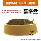 :貓點點寵舖: 國際貓家〔No.88倉庫,蛋塔盆,3入裝〕499元