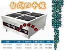 3.5KW高功率電磁爐/營業用電磁爐/3500W電磁爐/興龍牌台式電磁爐/4口電磁爐/台式四平爐/三相220V
