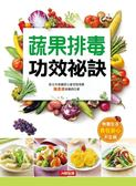 (二手書)蔬果排毒功效祕訣