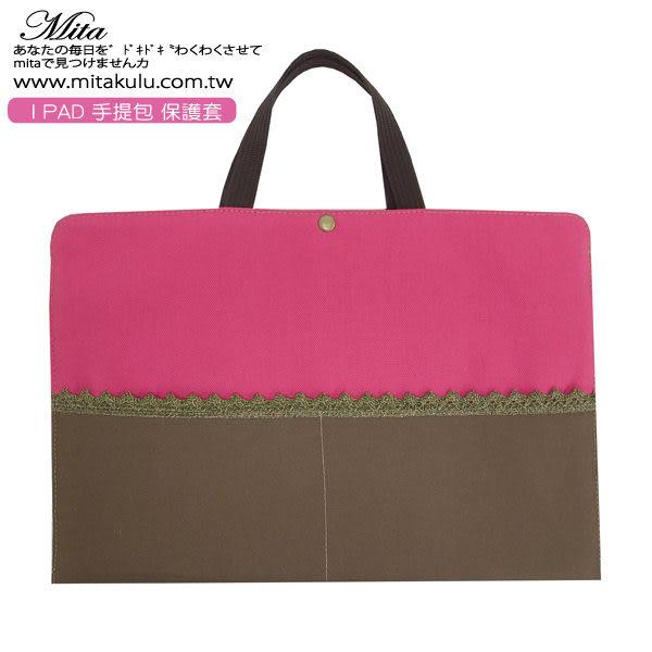 *Mita*MI-0474 iPad  保護套 手提包