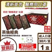 清新宣言 雙鋼印 成人醫療口罩 醫用口罩 (英倫經典) 30入/盒 (台灣製 CNS14774) 專品藥局【2017130】