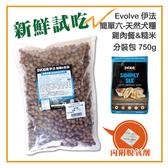 【新鮮試吃】Evolve 伊法 簡單6系列-天然犬糧-雞肉餐&糙米750g分裝包【效期2021.01.17】(T001E21-0750)