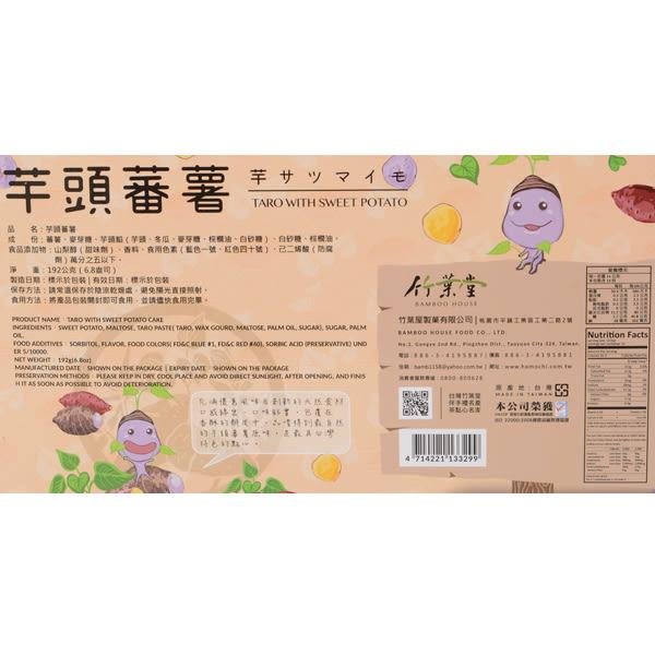 【竹葉堂】芋頭蕃薯 192g