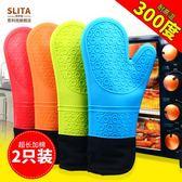 商用硅膠隔熱手套防燙手套耐高溫微波爐烤箱廚房烘焙防熱加厚加棉【全館八八折促銷】