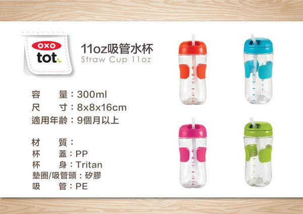 美國 OXO tot 吸管杯 喝水杯 11oz (300ml)(蘋果綠)
