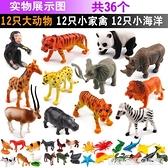 兒童動物園恐龍玩具套裝仿真動物模型仿真大號老虎獅子男女孩禮物 聖誕節全館免運