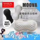 【絲綢白-溫柔軟】日本 TENGA 噴射螺旋槳重複使用自慰杯 MOOVA FLEXIBLE SPINNING HOLE SILKY WHITE