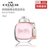 COACH 時尚經典女性淡香水 原裝正品 50ml 【SP嚴選家】