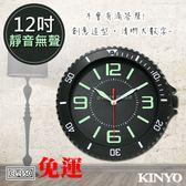 免運費【KINYO】12吋手錶造型靜音掛鐘/時鐘(CL-150)夜光功能