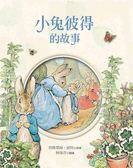 (二手書)小兔彼得的故事