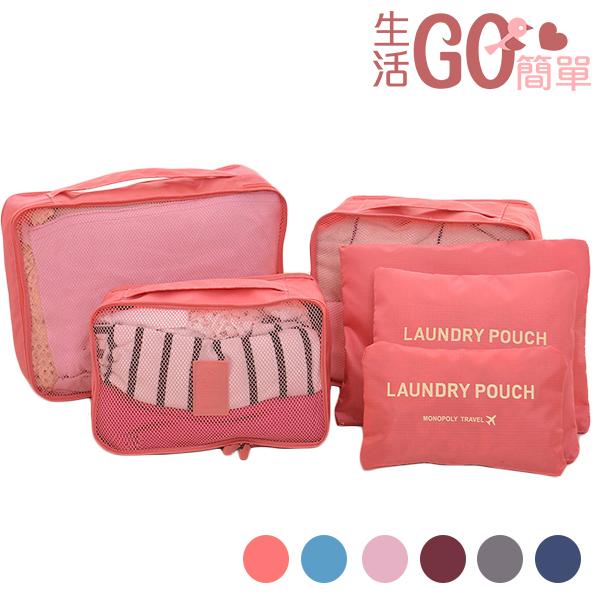收納包 出國旅遊必備 收納 六件組 收納袋 6色【生活Go簡單】現貨販售【SN0001】