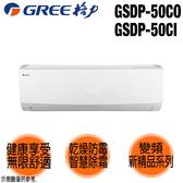 【GREE格力】6-7坪變頻分離式冷氣 GSDP-50CO/GSDP-50CI 基本安裝 免運費