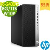 【現貨】HP電腦 705G4M AMD R5 2400G/8G/1T/W10P 商用電腦