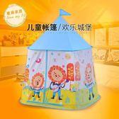 兒童帳篷兒童帳篷室內游戲屋家用嬰兒寶寶方形城堡帳篷小孩玩具海洋球池jy