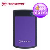 【Transcend 創見】StoreJet 25H3P 4TB USB3.1 2.5吋行動硬碟(紫色)