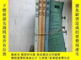 二手書博民逛書店新華文摘罕見1990 2 3 4 12 共4本合售Y16354