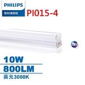 【聖影數位】Philips 飛利浦 晶鑽 10W 2呎 LED支架燈-黃光-4入 (PI015-4) 公司貨