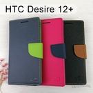 【My Style】撞色皮套 HTC Desire 12+ / Desire 12 Plus (6吋)
