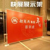 快展簽名墻背景展架大型廣告屏風KT板展示落地立式架伸縮簡易桁架igo      韓小姐