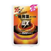 易利氣磁力項圈EX桃紅色45cm【康是美】