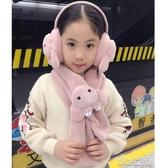 韓版秋冬季兒童耳罩圍脖兩件套女童保暖可愛卡通女孩耳套圍巾套裝 暖心生活館