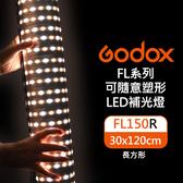 【現貨】FL150R 柔性軟板 可摺疊 LED 神牛 Godox 捲布 補光 持續 燈 30120 開年公司貨 屮U5