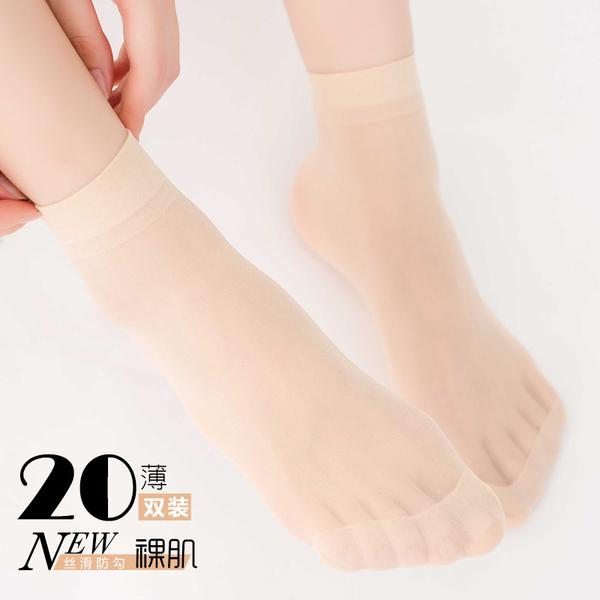 10雙 絲襪 薄款 短絲襪 防勾絲 女士耐磨天鵝絨春天夏季水晶襪 黑色 膚色 樂淘淘