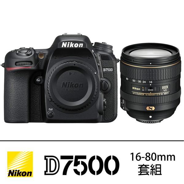 Nikon D7500 + 16-80mm F2.8-4E 片幅 下殺超低優惠 11/30前登錄送3000元郵政禮券  國祥公司貨