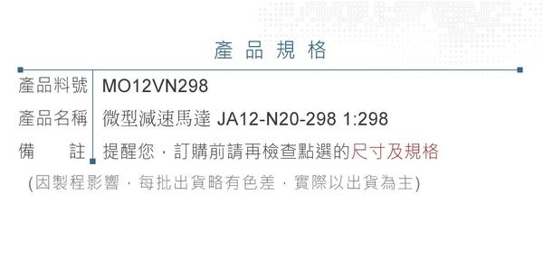 『堃喬』直流6V有刷減速馬達 JA12-N20-298 50RPM『堃邑Oget』