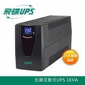 FT飛碟 1KVA 在線互動式 UPS不斷電系統 FT-1000BS