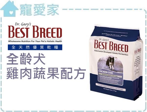 ☆寵愛家☆BEST BREED貝斯比狗飼料-全齡犬雞肉+蔬果香草6.8kg