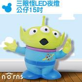 Norns【三眼怪LED夜燈公仔15吋】玩具總動員 迪士尼正版 USB造型燈 大型擺飾 收藏 動漫精品