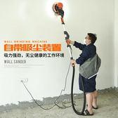 牆面打磨機多功能磨牆機膩子牆壁砂紙機電動自吸無塵機萬用 露露日記