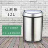 智慧垃圾桶 智慧垃圾桶感應家用電動衛生間有帶蓋大號客廳廚房臥室廁所充電式 MKS 第六空間