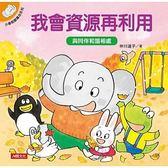小象帕歐繪本:我會資源再利用