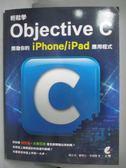 【書寶二手書T3/電腦_PJS】輕鬆學Objective C:開發你的iPhone/iPad應用程式_楊正洪、鄭齊心、李