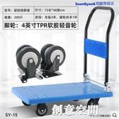 小推車拉貨搬運車平板車手推貨車摺疊便攜家用輕便小拖車四輪靜音 NMS創意空間