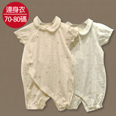 ☆Double Love ☆【GC0003】日本pique百貨專櫃童裝頂級好質料拼布花寶寶連身衣/兔裝(70-80碼)
