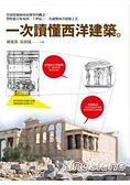 一次讀懂西洋建築