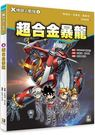 X機器人戰隊:(4) 超合金暴龍(附學習單)