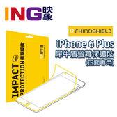 犀牛盾 抗衝擊螢幕保護貼 iPhone 6(s) Plus (5.5吋) RHINO SHIELD iPhone6/6s Plus