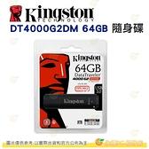 客訂 金士頓 Kingston DT4000G2DM 64GB 公司貨 SafeConsole USB 3.0 加密隨身碟