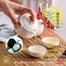 白瓷快客杯旅行茶具組 1壺3杯 手工釉面茶杯泡茶器 浮雕壺蓋壺耳茶壺【ZK0207】《約翰家庭百貨