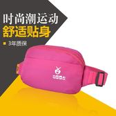 【新年鉅惠】運動跑步腰包男女戶外多功能手機包登山騎行馬拉松裝備貼身小腰包