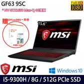 【MSI】GF63 9SC-894TW 15.6吋i5-9300H四核512G SSD效能GTX1650 Max-Q獨顯電競筆電