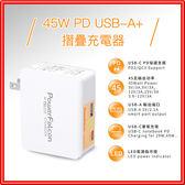 摺疊充電器 45W PD USB-A+C【多項認證通過】小體積易攜帶 高品質高安全性 高相容性【H94】