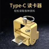 讀卡機type-c tf卡讀卡器迷你otg轉接頭手機連接單反相機卡usb-c3.0高速