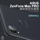 ZB602KL 纖維 鏡頭貼 ASUS ZenFone Max PRO X00TD 保護貼 後鏡頭 鏡頭保護貼 膜 保護膜 貼 防刮