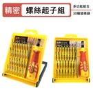 【溢豐】JK6032-A 精密螺絲起子組 32合1 多功能工具組 螺絲刀工具套裝 小家電修理工具 維修器具